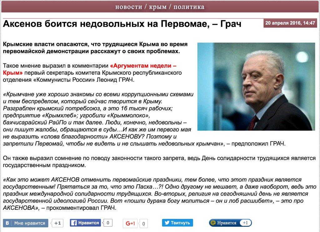 Командование российских оккупационных войск планирует активизировать боевые действия на Донбассе накануне празднования Дня Победы, - разведка - Цензор.НЕТ 416