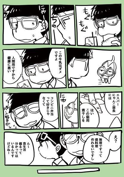 【リーマン松】自分の健康には無頓着な同僚が気になる(カラー)