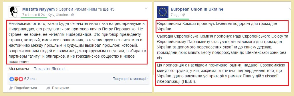 Еврокомиссия предложила Совету ЕС и Европарламенту отменить визы для украинцев - Цензор.НЕТ 8041