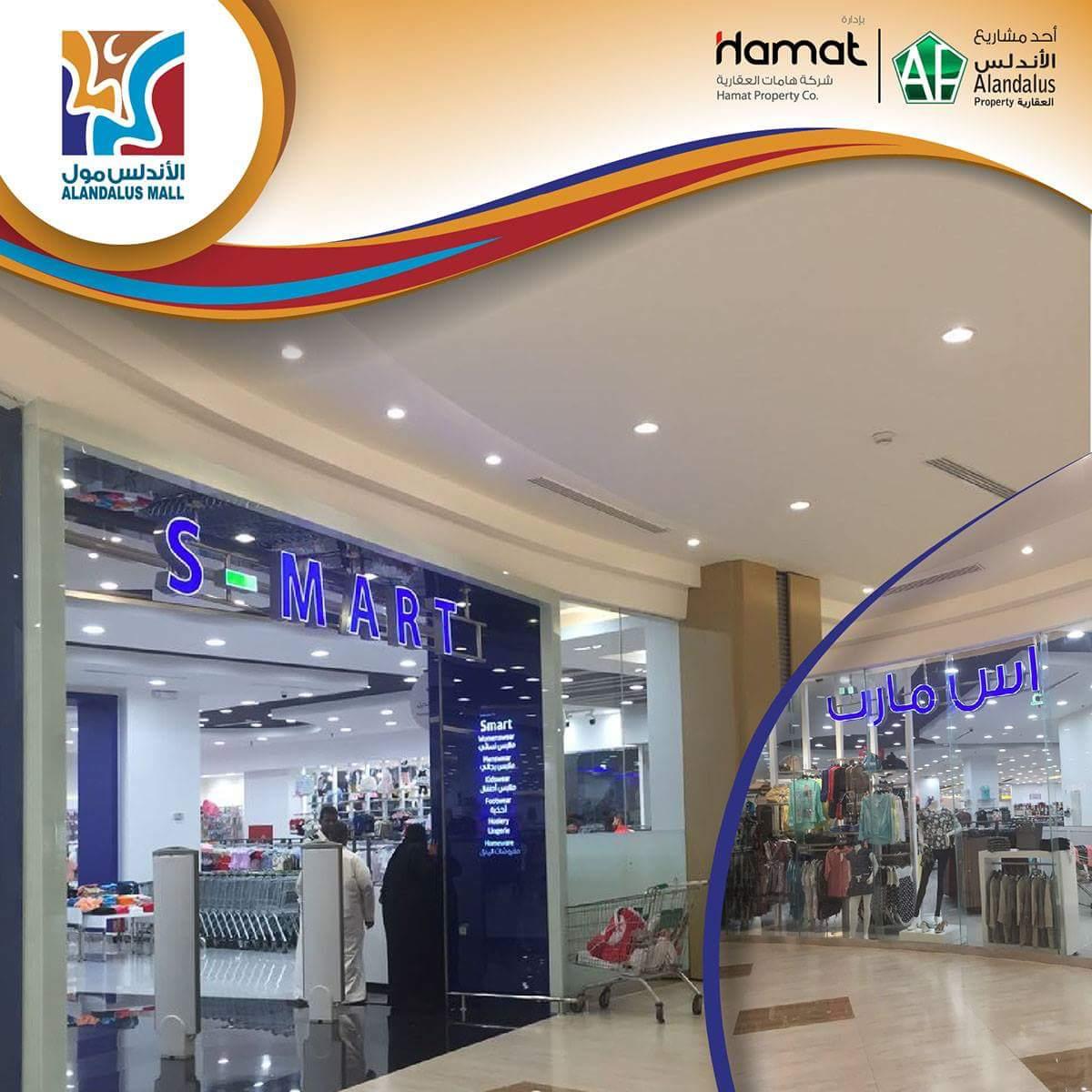 الأندلس مول Alandalus Mall בטוויטר مفتوح الان اس مارت عشق التسوق روعة المكان مول رياضة الأربعاء المملكة السعودية الأندلس مول