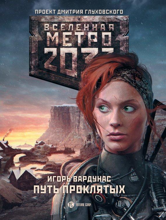 Скачать книгу метро 2033 txt бесплатно