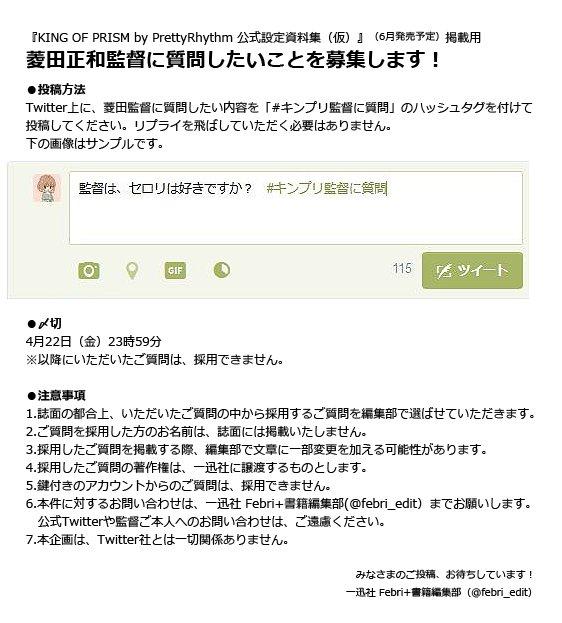 【告知】キンプリの公式設定資料集が6月に発売! そこで、資料集に載せる菱田監督への質問を募集します。 注意事項をご確認の上、監督に聞きたいことをツイートしてくださいね! 〆切は4月22日の23時59分です。 #キンプリ監督に質問 https://t.co/2TEXB4twTU