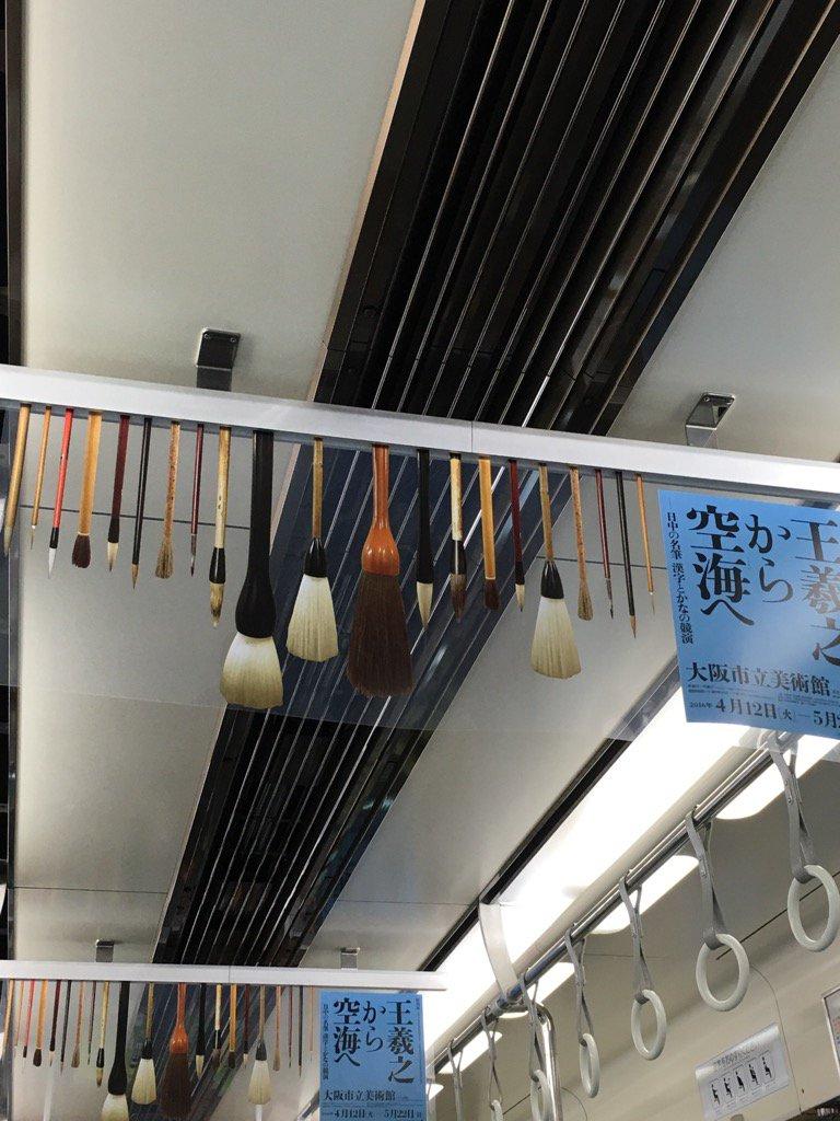 阪急の中吊り、マジで筆がつってあるんだと思った。 pic.twitter.com/E8ThjuEc5h