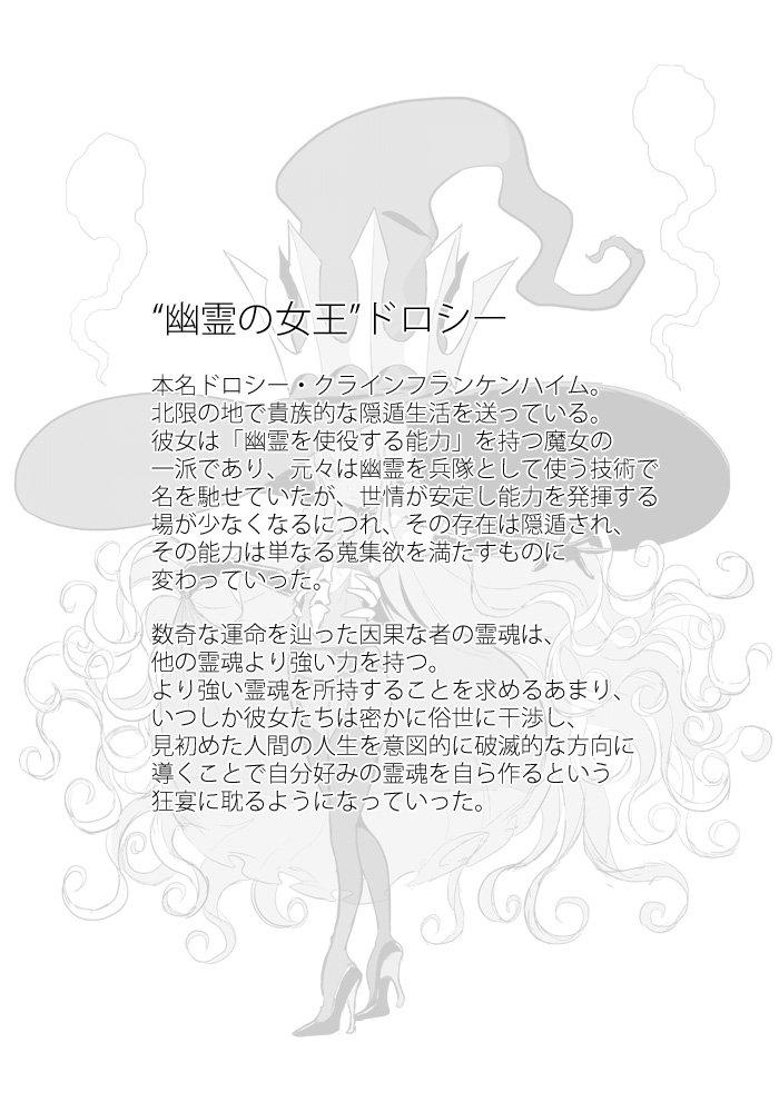"""#創作魔女名鑑 シリーズ """"幽霊の女王""""ドロシー・クラインフランケンハイム 元々はpixivファンタジアに投稿したキャラです"""
