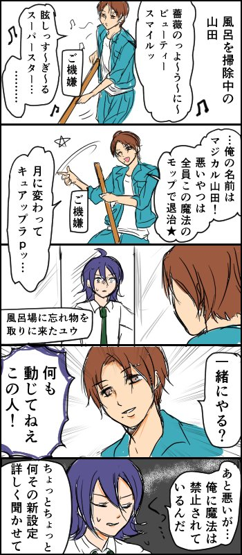 ユウと山田の漫画 https://t.co/W0dmkX0bzK