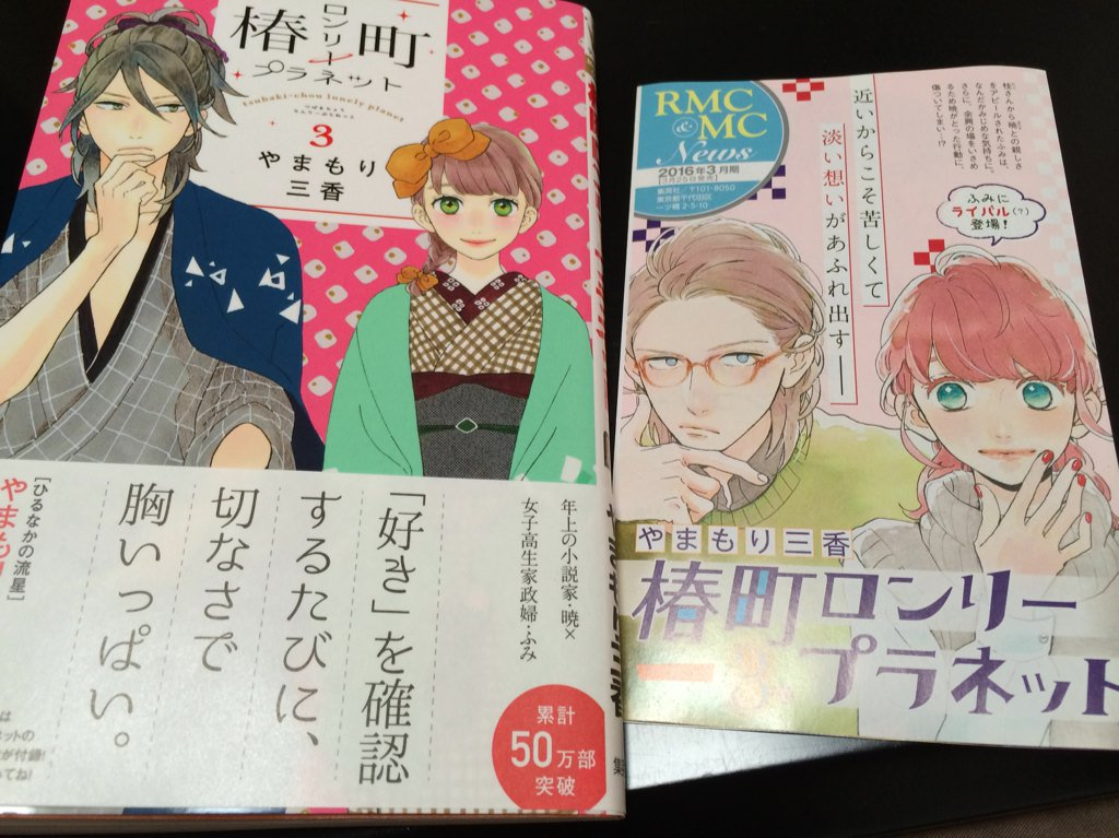 普段の暁先生のカラーは左のコミックスの感じだけど、間に挟まってたチラシみたいなやつのカラーと髪型が完全にカミュみを感じてしまう…あーーーー