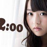 Image for the Tweet beginning: 6月13日水曜日 乃木坂46の伊藤万理華が12:00をお知らせします。 #伊藤万理華