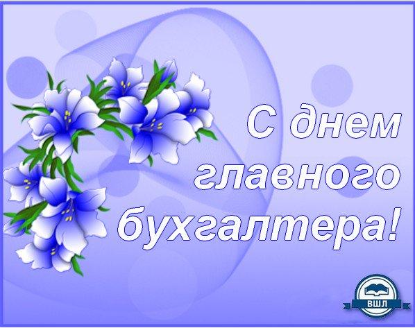День бухгалтера 21 апреля открытки, день рождения