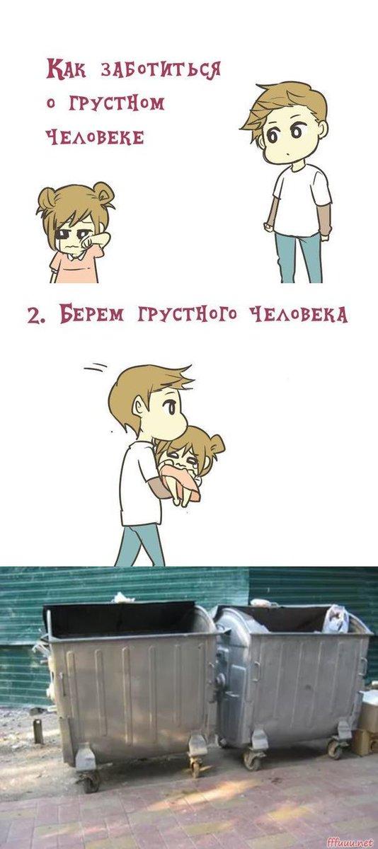 Картинка как заботится о грустном человеке