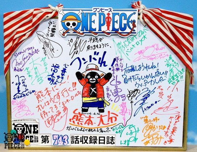 「ONE PIECE」ドレスローザ編の声優19人、熊本地震の被災者に寄せ書き , ライブドアニュース
