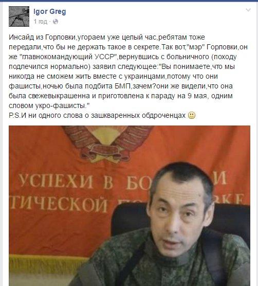 Политически вопрос освобождения Савченко решен, - Полозов - Цензор.НЕТ 2278