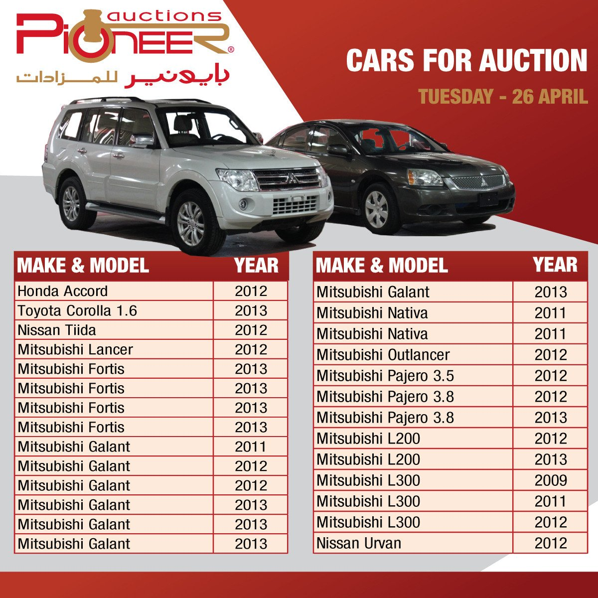 Watch out for these cars in next auction on 26/04/2016  #cars #MyDubai https://t.co/okI8a2p7j5
