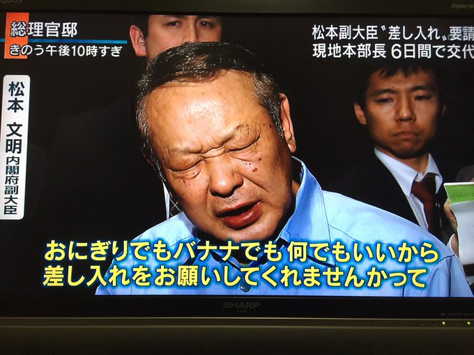 松本文明・災害現地対策本部長を更迭