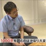プロ棋士羽生善治の脳内が意味不明すぎて、インタビュアーもドン引き!