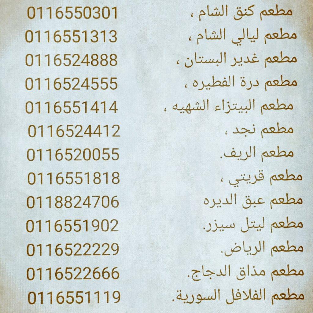 ساحات القويعية Na Twitteru ارقام مطاعم محافظة القويعية Arattal Https T Co Fmqqhtrfab