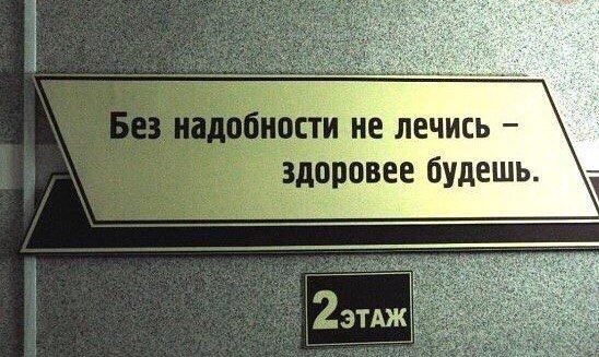 Администрация поликлиники плохого не посоветует....