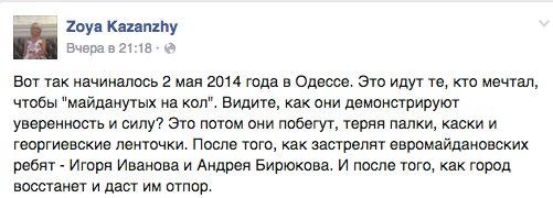 Вашингтон призывает к полному расследованию трагедии 2 мая 2014 года в Одессе, – Госдеп США - Цензор.НЕТ 5673