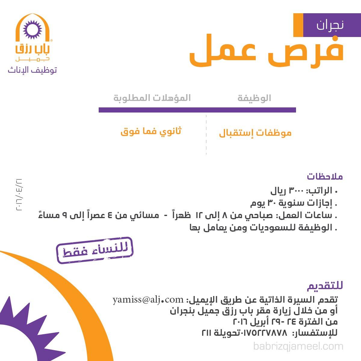 باب رزق جميل Bab Rizq Jameel A Twitter وظائف للسيدات في نجران موظفات إستقبال توظيف توظيف الإناث باب رزق جميل