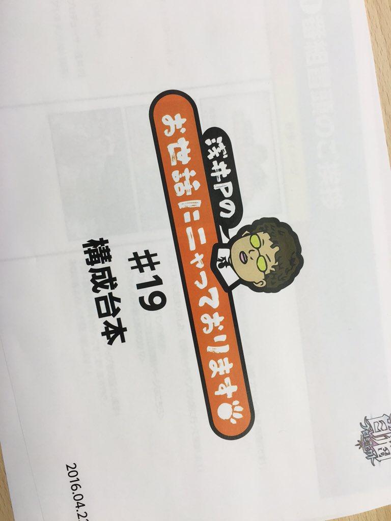 【白猫】10島やGWイベントの発表くるー!?浅井Pがおせニャン収録報告、公開は来週かな?【プロジェクト】