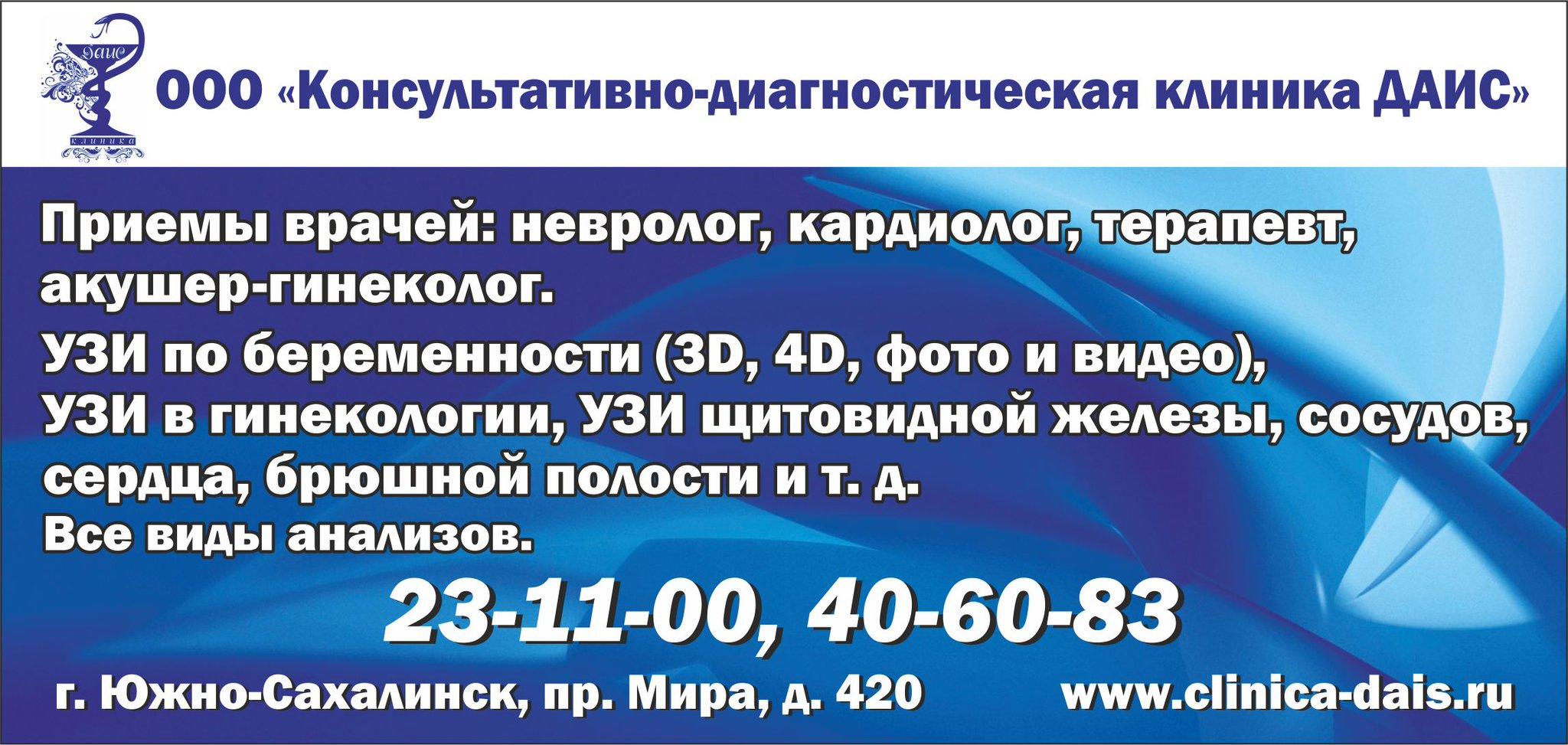 консилиум южно сахалинск фото спектра