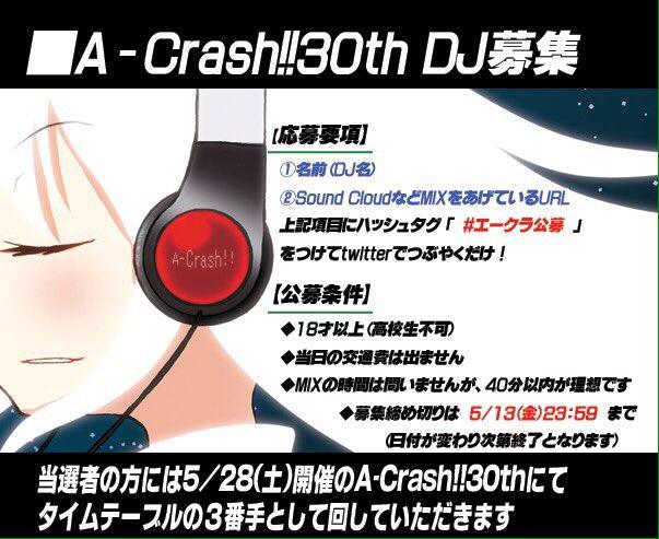 A-Crash!!公募始まりました! 今回は応募方法が変わって、名前とミックスのURLに「#エークラ公募」をつけるだけ! #エークラ https://t.co/ctyFzNLr1N
