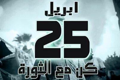 Mısır: 25 Nisan Protestoları