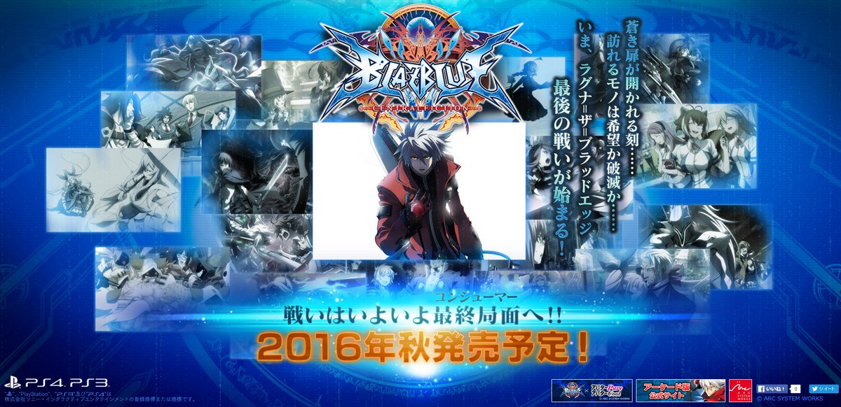 家庭用「BLAZBLUE CENTRALFICTION」
