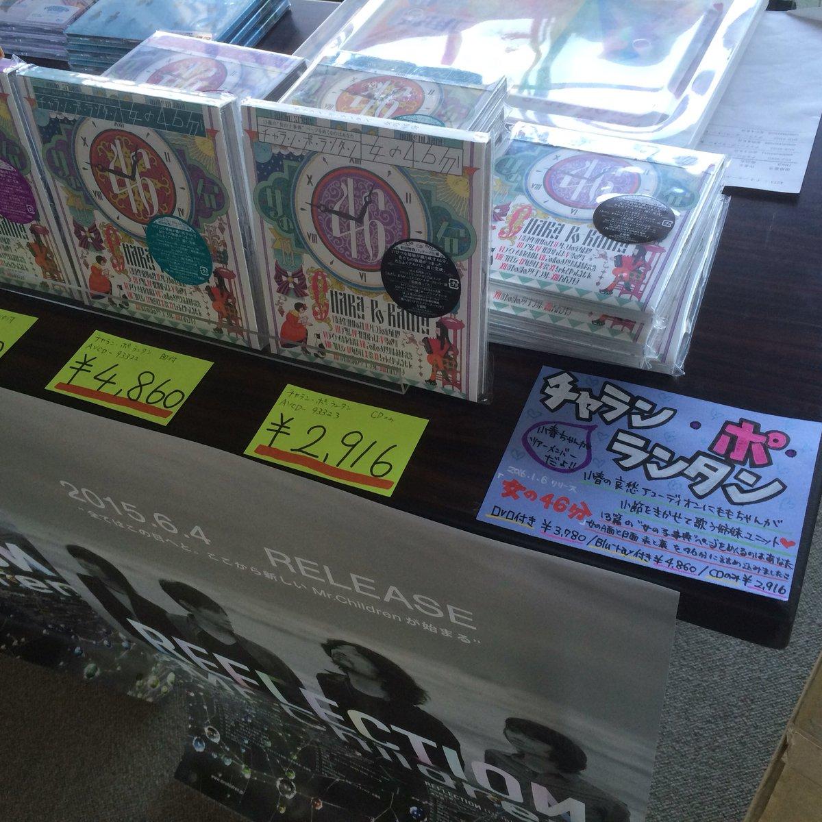 【#チャランポランタン #ミスチル】 「Mr.Children Hall Tour 2016 虹」にサポートメンバーとして参加している小春(アコーディオン) 在籍の姉妹ユニット、チャラン・ポ・ランタンのアルバムも販売しますよー^ ^