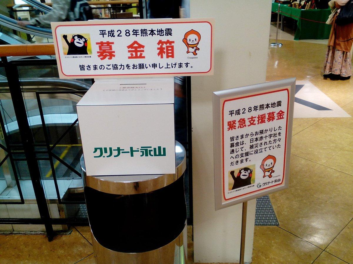 僅かだけど募金したよ RT @sayunekomaru: くまモンと永どんの募金箱。 たくさんの善意が被災者の皆さんに届きますように…。 https://t.co/X2rvRHgduv