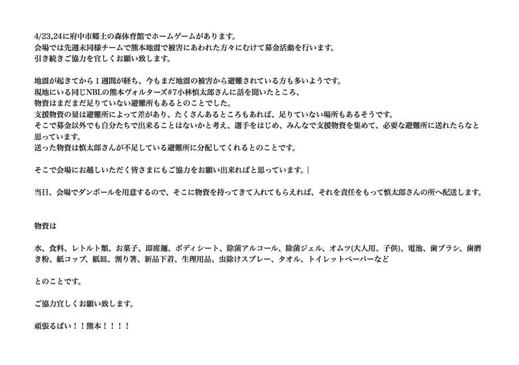 熊本地震で被害にあわれた方々への支援はまだまだ必要とされています。 ご協力宜しくお願いします!! https://t.co/hk2HetvGk4