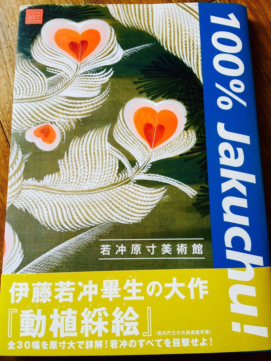 「きこえますか…絵を描くみなさん…『若冲原寸美術館』を…買うのです…あの「動植綵絵」が…部分毎に…原