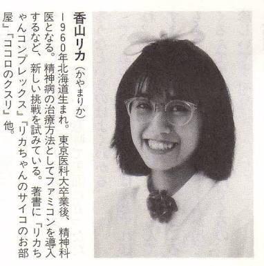 香山 リカ なん j