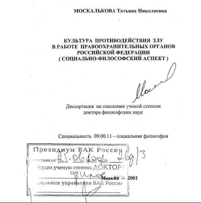Диссер potsreotizm Тема докторской диссертации нового уполномоченного по правам человека генерал майора МВД Татьяны Москальковой