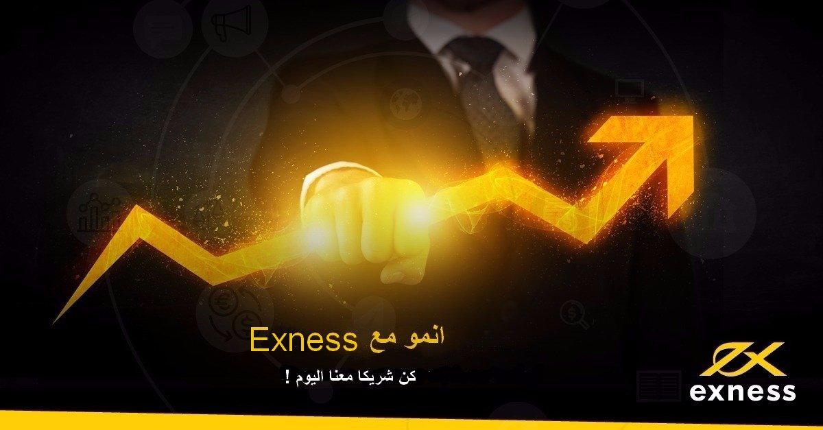 برنامج الشراكة exness فرصتك للحصول CgpvfYrWYAAOTTg.jpg