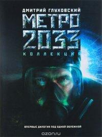 Метро 2033 книги скачать бесплатно txt