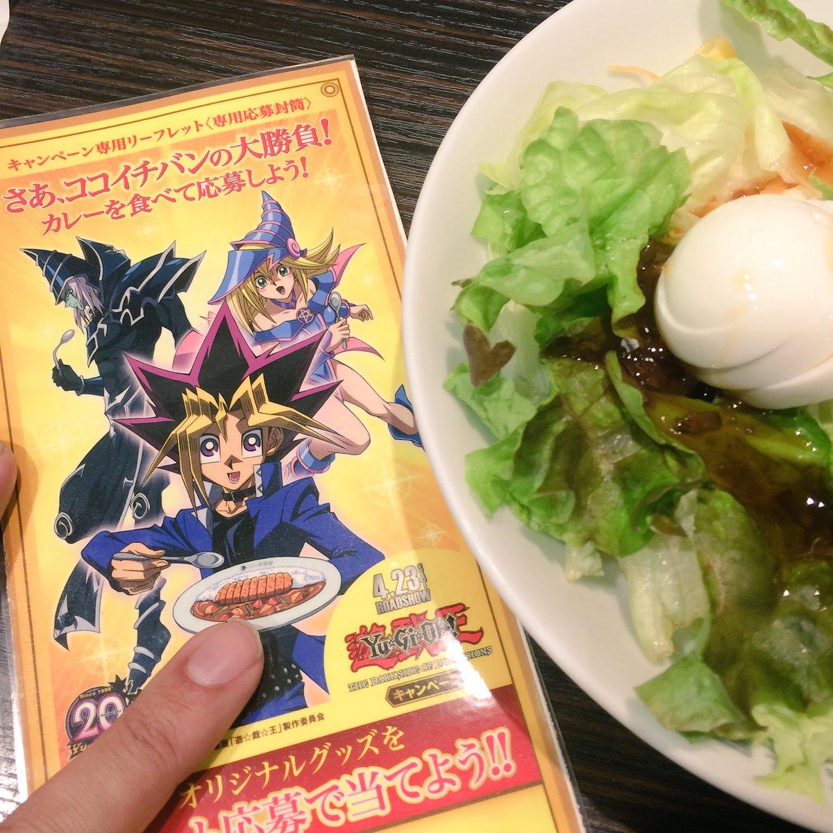 カレー屋に来たZE☆! pic.twitter.com/45vmY5d1Dz