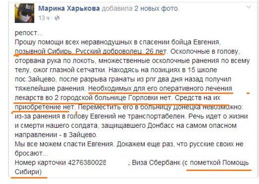 Российским мародерам запретили покидать часть в оккупированном Новоазовске, - разведка - Цензор.НЕТ 5461