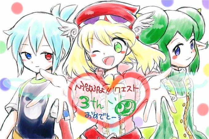 ぷよクエ3周年おめでとうイラスト Togetter
