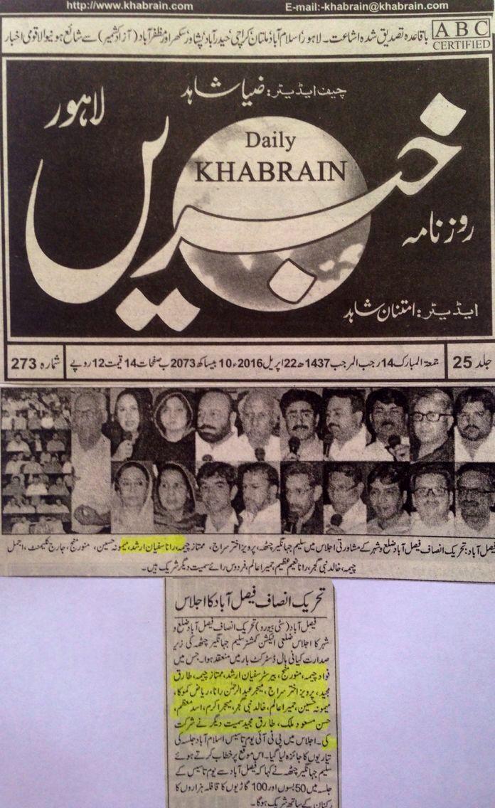 sufyan khan عرض ملف muhammed sufyan الشخصي على linkedin، أكبر شبكة للمحترفين في العالم  khalid khan chief land surveyor.