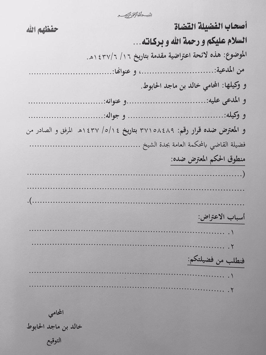 د خالد الحابوط محام Twitterissa نموذج لائحة اعتراضية وفق متطلبات المادة ١٩٥ من نظام المرافعات الشرعية ثقافية قانونية