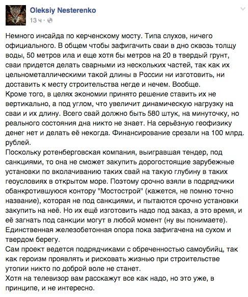 Оккупационные власти Севастополя хотят установить вместо Ледового дворца надувной каток - Цензор.НЕТ 5450