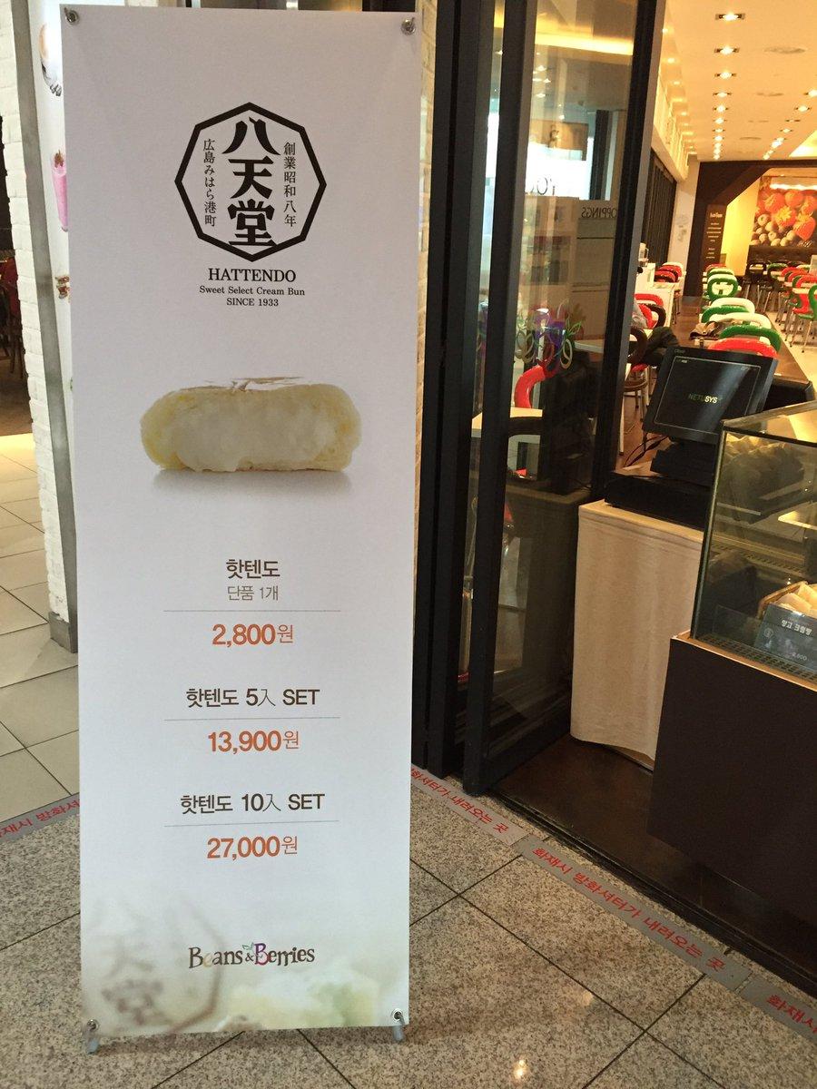 ソウル駅二階のカフェで八天堂のクリームパンが売っていたので、カスタードクリームパンとアメリカーノで一服です。 https://t.co/i5Bc8fINOi