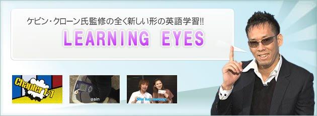★LEARNING EYES★新しい英語学習の方法『見て学ぶ』詳しくはこちら … #英会話