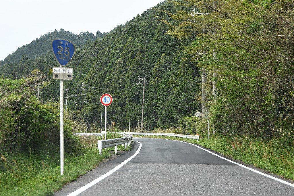 通行料無料で高規格な自動車専用道「名阪国道」で有名な国道25号線の、自動車専用じゃないほう。通称「非名阪」。何十年も前のものであろう標識がそのまま放置され、一部にはまともに舗装されていない場所も。 https://t.co/H2EkG3JVf5