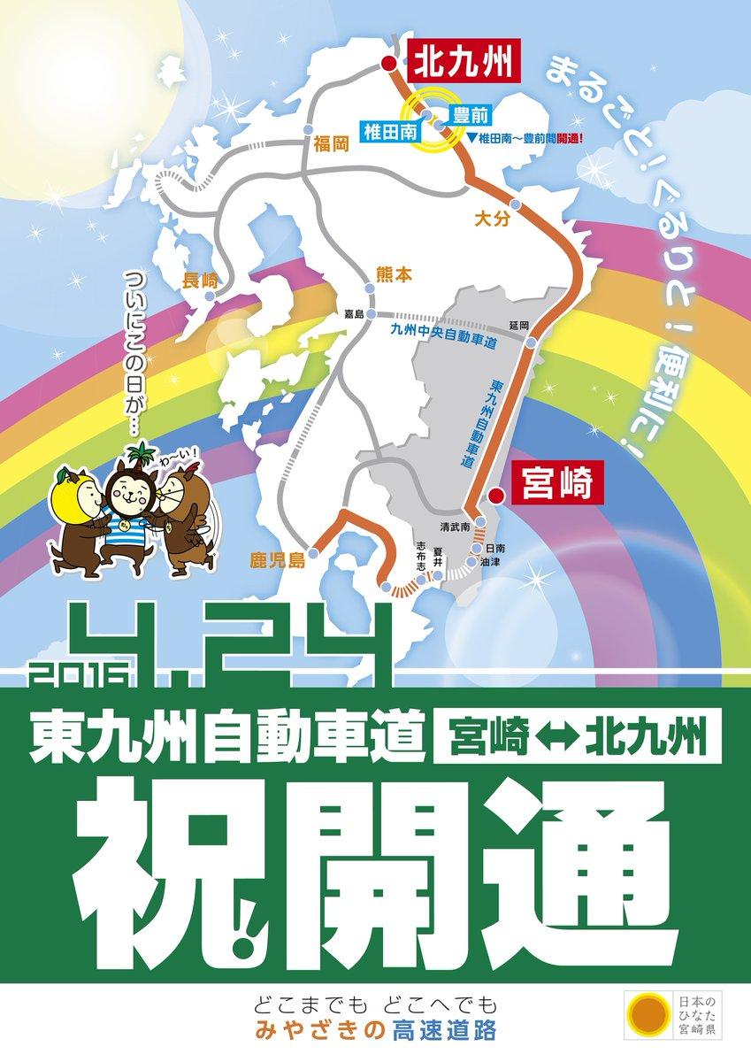 【北九州~宮崎間がつながりました!!】 本日、東九州自動車道「椎田南IC~豊前IC」間が開通し、宮崎市から北九州市までの約320キロメートルが高速道路でつながりました!  ※写真は、開通時の豊前インターの様子 https://t.co/9TXMAqp7R9