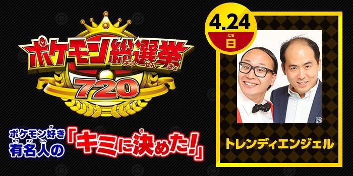 劇場版ポケットモンスター ココ En Twitter ポケモン総選挙720