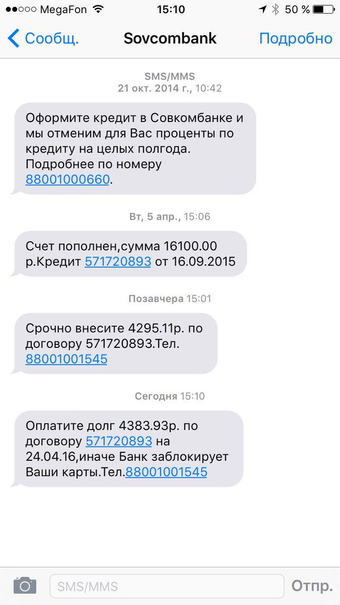 совкомбанк кредит номер телефона