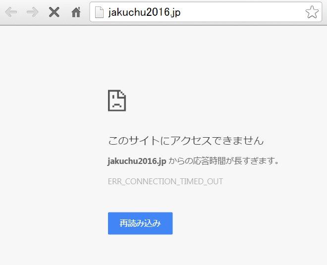 生誕300年 若冲展の特設サイトが落ちてますね.... 皆一斉にアクセスしたから。  https://t.co/GNCw6BDztf #NHK #NHKスペシャル NHKスペシャル 伊藤若冲 https://t.co/F39XjXh3fP