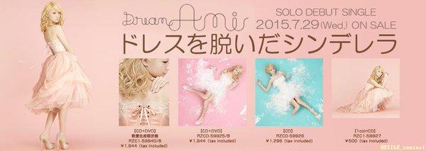 Dream Ami ソロデビューシングル 『ドレスを脱いだシンデレラ』 オリコンウィークリーチャート 8/10付第5位獲得! Egirls Ami ドレスを脱いだシンデレラ
