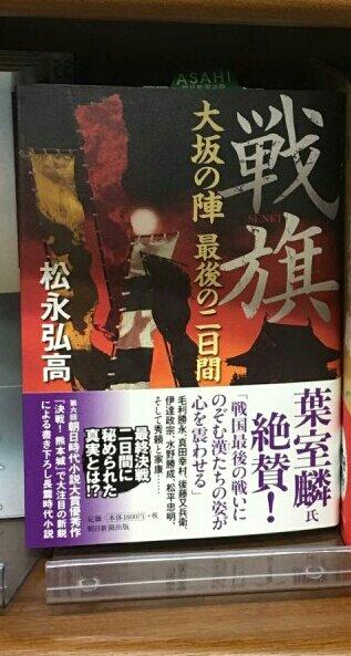 松永弘高🔥四冊単行本出してる兼業歴史小説作家・重版はまだなし🐉 on ...